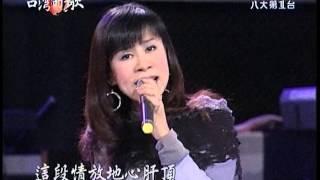 龍千玉+情難斷 夢袂韹+男人情女人心+蔡小虎+台灣的歌