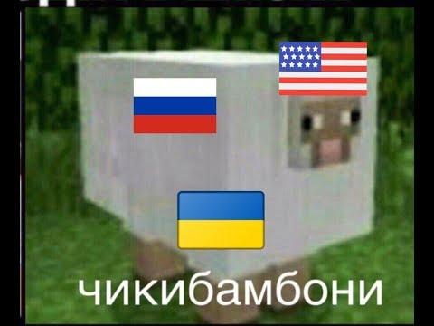 Чикибамбони подходят под все флаги стран
