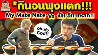 ep11-ปี2-พีชอีทแหลก-vs-my-mate-nate-peach-eat-laek