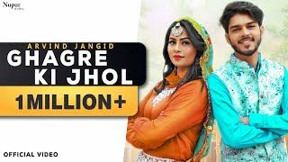 Ghagre Ki Jhol   Arvind Jangid, Ruba Khan   Aamin Barodi   New Haryanvi Songs Haryanavi 2021