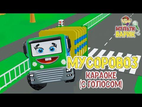 МультиВарик - Мусоровоз (караоке для детей с голосом) | Детские Песенки | 0+