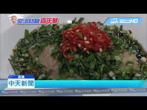 20181212中天新聞 韓國瑜就職午宴試菜 宣布小內閣22日公布