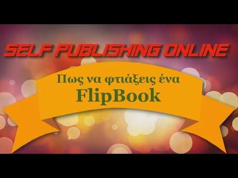 FlipBook - Πως να φτιάξετε ένα FlipBook με την Flipsnack
