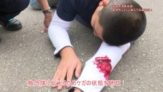 秋田市消防本部 新指令システム導入で迅速対応! thumbnail