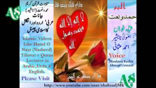 Naat Zaeefah Ka Waqia By Maulana Bashir Ahmad Usmani