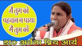 Archana Priya Arya    Mai Tumko Pahchan n paya    Arya Samaj Bhajan    Veegopur Arya Sammelan