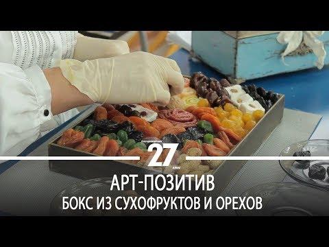 Арт-позитив | Бокс из сухофруктов и орехов