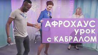 Афрохаус ( afrohouse) урок c Кабралом на Раз ТВ . Школа танцев Ritmo Dance.