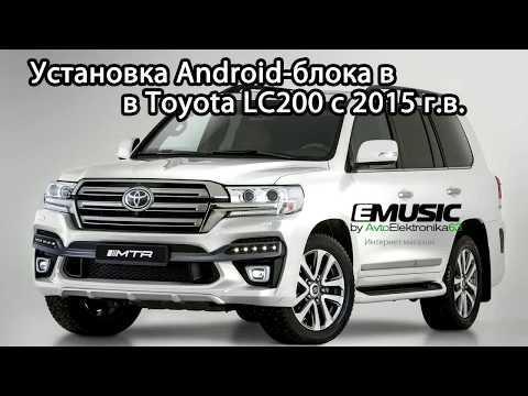 Установка Android блока на Toyota Land Cruiser 200 (2015-2019)