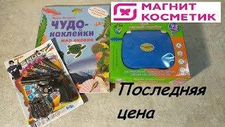 Магнит Косметик / Распродажа. Скидки до 60-70%