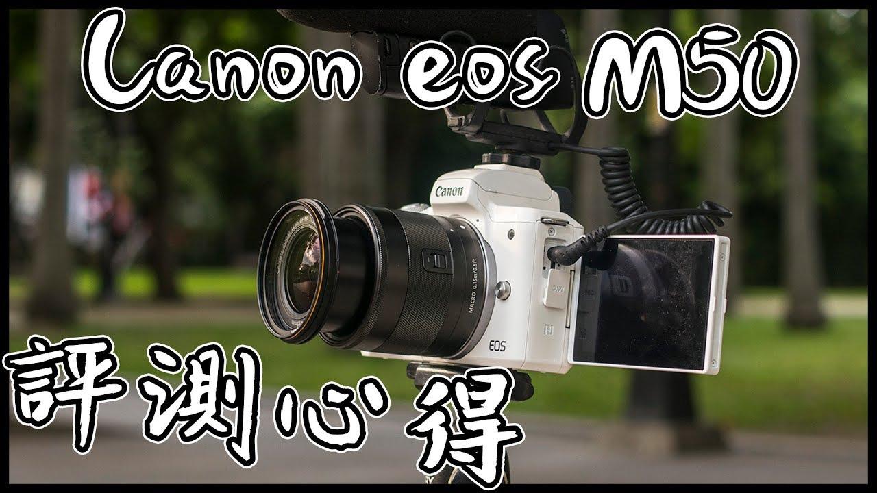 完美與不完美的VLOG神機 | Canon EOS M50 評測 | 使用心得分享 - YouTube