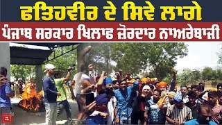 Bhagwanpur 'ਚ Punjab Government ਖਿਲਾਫ ਜ਼ੋਰਦਾਰ Protest