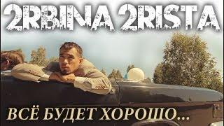 Смотреть клип 2Rbina 2Rista - Всё Будет Хорошо