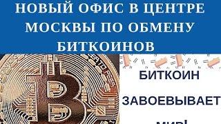 Шок говорят о RedeX.НОВЫЙ офис в центре Москвы по обмену биткойнов  #bitcoin