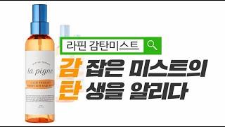 [감탄미스트] 천연원료 100% 감탄미스트 광고_마스크…