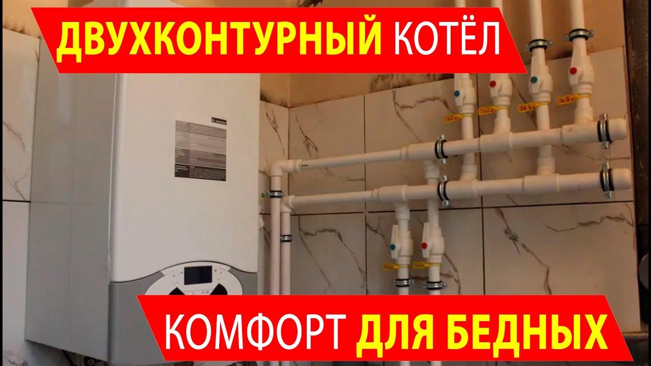 Настенный 87088436342 двухконтурный газовый котел купить - YouTube