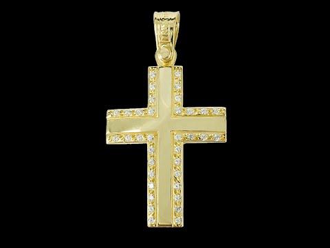 Σταυρός Βάπτισης 14Κ Κίτρινο Χρυσό ΤΡΙΑΝΤΟΣ Γυναικείος ST1459