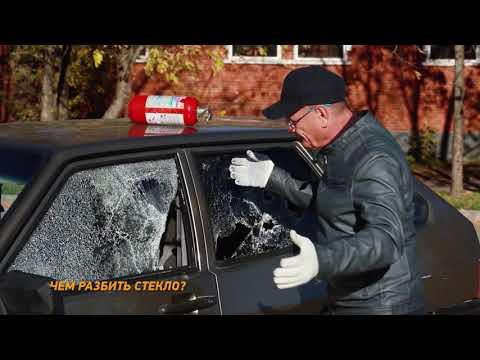 Чем легче и быстрее разбить стекло машины? Минтранс.