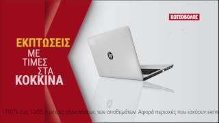 ΕΚΠΤΩΣΕΙΣ ΚΩΤΣΟΒΟΛΟΣ TVC: Laptop HP