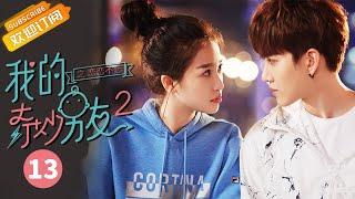 【ENG SUB】《我的奇妙男友2》第13集  My Amazing Boyfriend II EP13【芒果TV独播剧场】