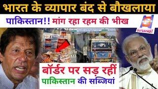 भारत के व्यापार बंद से पाकिस्तान परेशान,दे रहा रिश्तों की दुहाई|India pak trade| India pak business