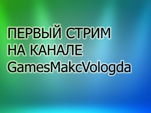 ЗАПИСЬ СТРИМА CS: GO and SAMP-RP 09\02\16