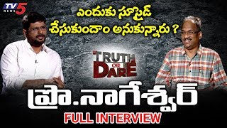 TV5 Murthy Truth or Dare With Prof. K Nageshwar Rao | Exclusive | EP 06 | TV5