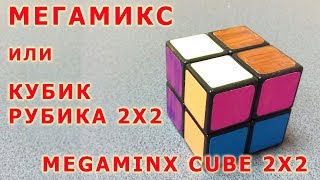 Кубик 2x2 в стиле мегаминкса (12 цветов) - Cube 2x2 megaminx style (12 colours)
