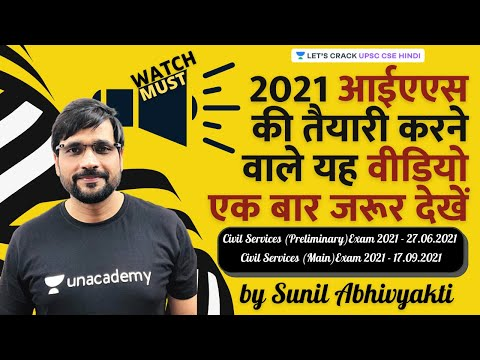 How to Start Preparing for UPSC CSE 2021 | Must Watch | IAS 2021 Strategy - Hindi | Sunil Abhivyakti