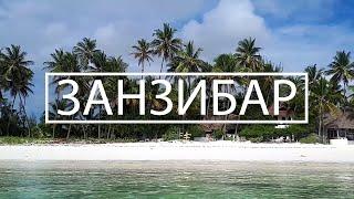 Занзибар Экзотика острова пляжи и лучший океан Занзибар
