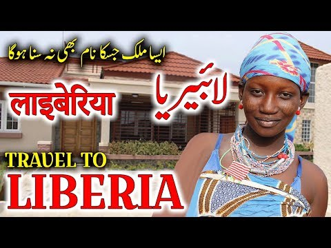 Travel To Liberia | Full History And Documentary About Liberia In Urdu & Hindi | لائبیریا کی سیر