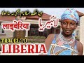Travel To Liberia | Full History And Documentary About Liberia In Urdu & Hindi | لائبیریا کی سیر