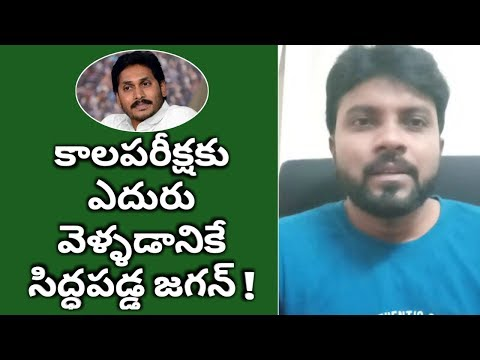 Ys jagan decided to go for division bench on Polavaram Hydal project | Ameer| Yuva tv