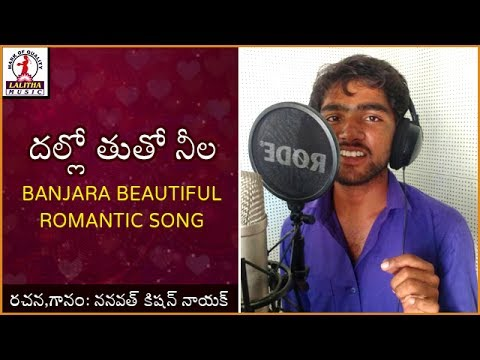 Banjara Special Folk Songs | Dallo Thuto Nella Popular Lambadi Love Song | Lalitha Audios And Videos