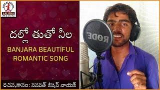 Banjara Special Folk Songs | Dallo Thuto Nella Popular Lambadi Love Song | Lalitha Audios And Videos