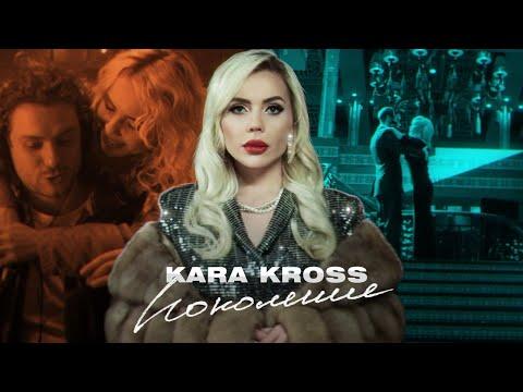 Смотреть клип Kara Kross - Поколение