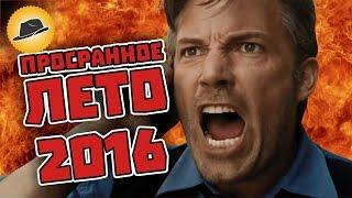 Печальные Итоги Летнего Киносезона 2016