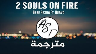 Bebe Rexha - 2 Souls On Fire (Ft.Quavo) | Lyrics Video | مترجمة