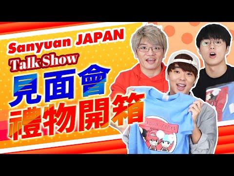 【Sanyuan JAPAN Talk #1】開箱在粉絲見面會收到的禮物