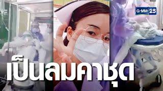 พยาบาลสาวช่วยผู้ป่วยโควิด เป็นลมคาชุด PPE | เจาะข่าวค่ำ | GMM25