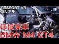 【GTSPORT】VR M4 GT4 BMW 絶品ハンドリングマシン