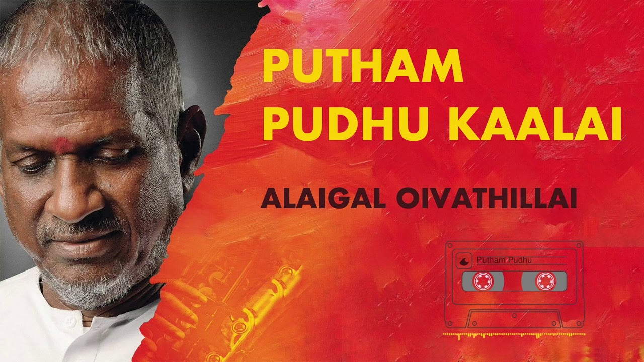 Putham Pudhu Kaalai - Alaigal Oivathillai | Ilayaraja | 24 Bit ...