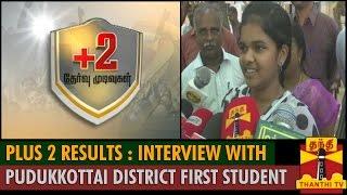 Plus 2 Result : Interview With Pudukkottai District First Student Shobana Priya