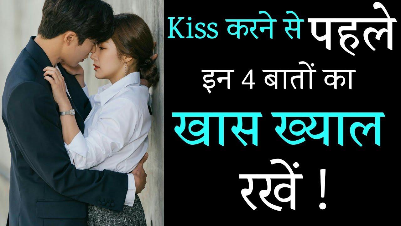 Kiss tips in hindi
