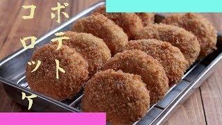ポテトコロッケの作り方を動画で撮りました。 http://cookingforest.net/koro.html←レシピサイト!! http://www.facebook.com/cookingforest←Facebookウェブアドレス...