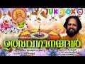 ULSAVAGANANGAL Onam Festival Songs Malayalam Audio Jukebox