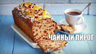Чайный пирог — видео рецепт