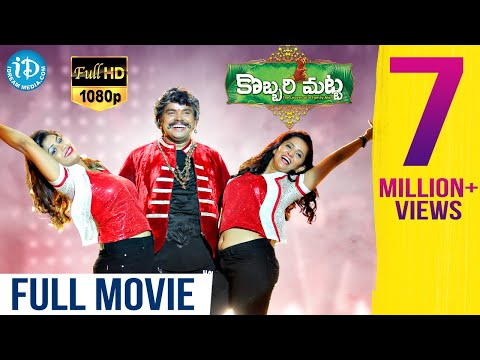 Kobbari Matta Telugu Full Movie HD With English Subtitles || Sampoornesh Babu || Sai Rajesh
