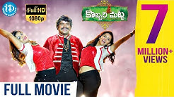 Kobbari Matta Telugu Full Movie HD With English Subtitles    Sampoornesh Babu    Sai Rajesh