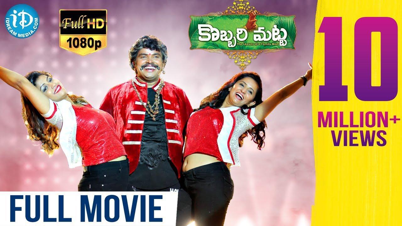 Kobbari Matta Telugu Full Movie